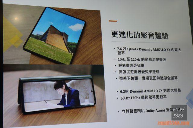 2021 三星最新旗艦摺疊Galaxy Z Fold3/Flip3 雙旗艦體驗會-Galaxy Z Fold3更進化的影音體驗