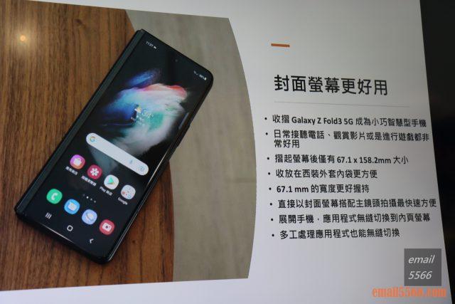 2021 三星最新旗艦摺疊Galaxy Z Fold3/Flip3 雙旗艦體驗會-Galaxy Z Fold3封面螢幕更好用