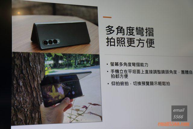 2021 三星最新旗艦摺疊Galaxy Z Fold3/Flip3 雙旗艦體驗會-Galaxy Z Fold3多角度彎摺、拍照更方便