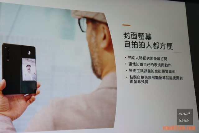 2021 三星最新旗艦摺疊Galaxy Z Fold3/Flip3 雙旗艦體驗會-Galaxy Z Fold3封面螢幕,自拍/拍人都方便